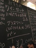イルマーニ黒板